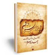 کتاب اعجاز امیران عالم
