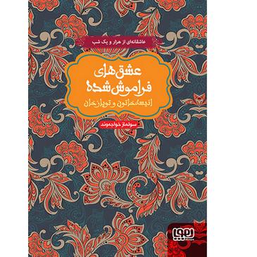 مجموعه عشق های فراموش شده؛ انیسه خاتون و توپاز خان