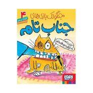 کتاب جناب تام یاد می گیرد بچه ی خوبی باشد؛ جنگولک بازی های جناب تام (4)