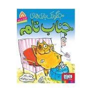 کتاب جناب تام دوست پیدا می کند؛ جنگولک بازی های جناب تام (5)