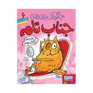 کتاب جناب تام گوگولی می شود؛ جنگولک بازی های جناب تام (6)