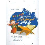 کتاب جذاب سازی آموزه های قرآنی برای کودکان