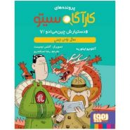 کتاب سال نوی چینی؛ کارآگاه سیتو و دستیارش چین می ادو (7)