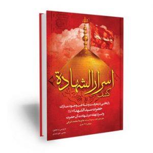 kashf-al-asrar-al-shahadate