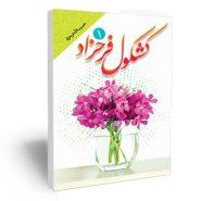 کتاب کشکول فرحزاد (1)