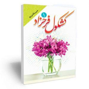 kashkool-farhzad-1