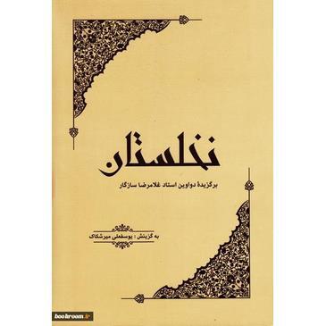 کتاب نخلستان