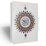 کتاب قرآن کریم وزیری