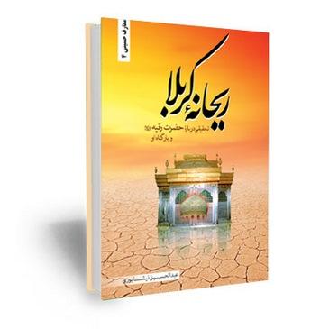 کتاب ریحانه کربلا ؛ تحقیق در زندگی و بارگاه حضرت رقیه علیه االسلام