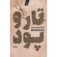 کتاب تار و پود 1؛ کارگاه شعر و شاعری