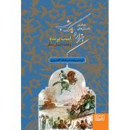کتاب اسب پرنده و چند داستان دیگر؛ زیباترین داستان های هزار و یک شب (3)