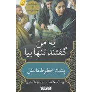 کتاب به من گفتند تنها بیا؛ پشت خطوط داعش