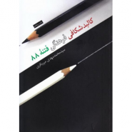 کالبدشکافی فرهنگی فتنه 88