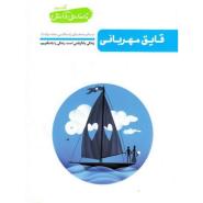 کتاب تا ساحل آرامش؛ قایق مهربانی