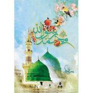 taghvim-1399-payambar