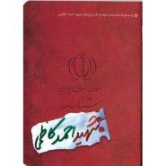 شناسنامه شهدا: شهید احمد کاظمی