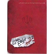 شناسنامه شهدا: شهید ابراهیم هادی
