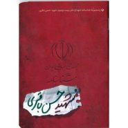 شناسنامه شهدا: شهید حسن باقری