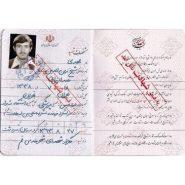 شناسنامه شهدا: سردار شهید مهدی زین الدین