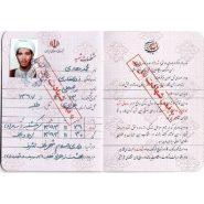 شناسنامه شهدا: روحانی شهید محمدهادی ذوالفقاری