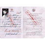 شناسنامه شهدا: شهید سید مصطفی محمودی