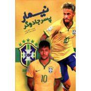 neymar-pesar-jadoogar