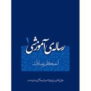 کتاب رسالهی آموزشی 1