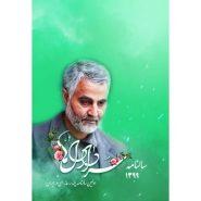 سالنامه رقعی سردار دل ها