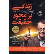 کتاب زندگی بر محور حقیقت