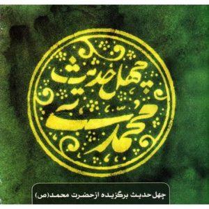 ۴۰-hadith-mohammadi