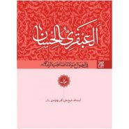 کتاب العبقری الحسان فی احوال صاحب الزمان (عجلاللهتعالیفرجه)؛ 8 جلدی