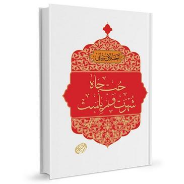 کتاب حب جاه، شهرت و ریاست؛ اخلاق ربانی