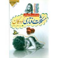 کتاب شناخت و درمان مشکلات رفتاری کودکان