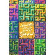 کتاب 110 داستان دوران جوانی امیرالمومنین امام علی (ع)