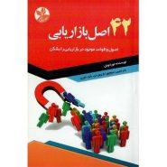 کتاب 42 اصل بازاریابی
