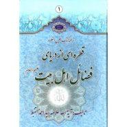 ترجمه کتاب القطره؛ دو جلدی