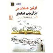 کتاب اولین جملات در بازاریابی شبکه ای