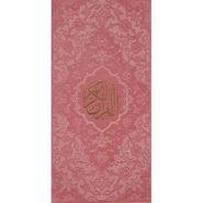 قرآن کریم پالتویی صورتی صفحه رنگی