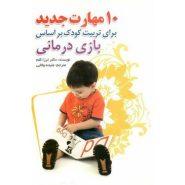 کتاب 10 مهارت جدید برای تربیت کودک براساس بازی درمانی