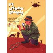 کتاب 21 معمای پلیسی