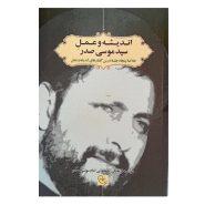 کتاب اندیشه و عمل سید موسی صدر