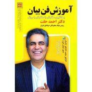کتاب آموزش فن بیان دکتر احمد حلت