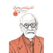 کتاب اندیشه در بحران - دفتر اول: فروید و فرویدیسم در نگاهی کوتاه