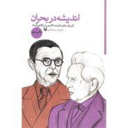 کتاب اندیشه در بحران - دفتر پنجم: ژان پل سارتر و ارنست کاسیرر در نگاهی کوتاه