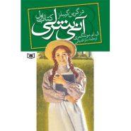 کتاب آنی شرلی (1) در گرین گیبلز