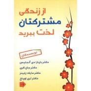 کتاب از زندگی مشترکتان لذت ببرید