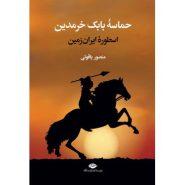کتاب حماسه بابک خرمدین اسطوره ایران زمین