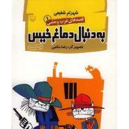 کتاب به دنبال دماغ خیس؛ قصه های غرب وحشی (1)