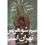 اسم شوهر من تهران است