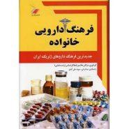 کتاب فرهنگ دارویی خانواده